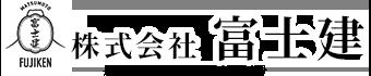 富山県などで橋梁補修・橋梁補修工事や伸縮装置取替は長野県松本市の富士建